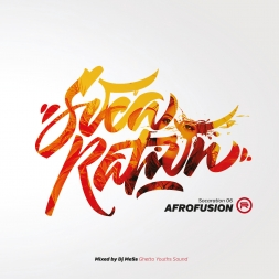 Socaration 06 | Afrofusion
